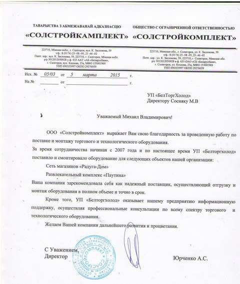 "ООО ""Солстройкомплект"""