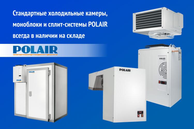 Стандартные камеры и холодильные машины POLAIR всегда в наличии!