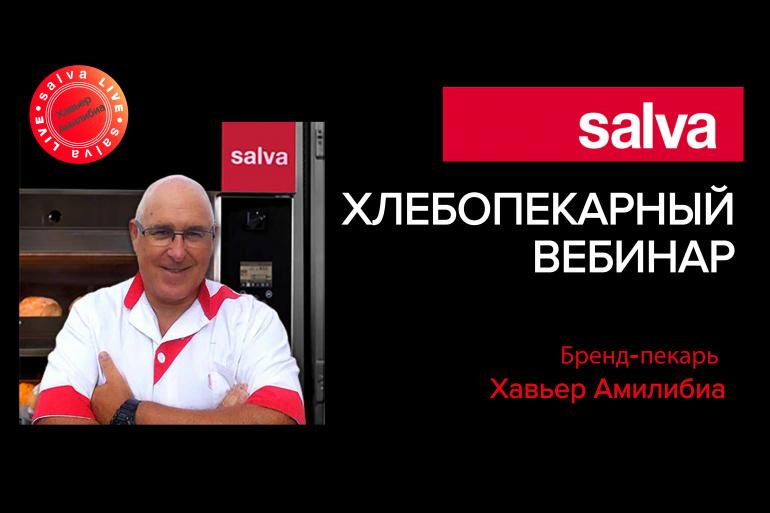 Хлебопекарный вебинар от компании SALVA!