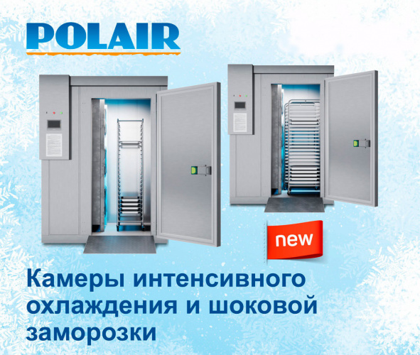 Камеры шоковой заморозки Polair