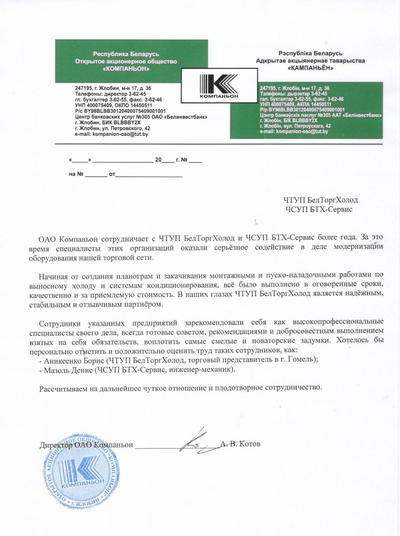 "Отзыв ОАО ""Компаньон"" для компании «БТХ-Сервис»"