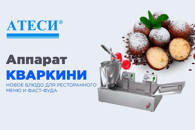 Аппарат для приготовления кваркини Атеси