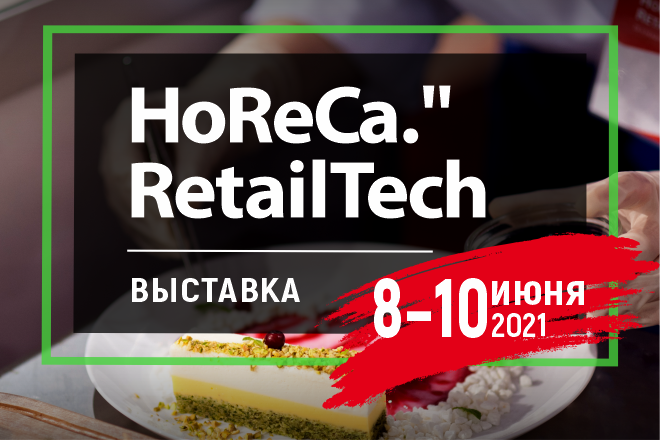 "gastrotrade.by — партнёр ""Пицца-Чемпионата"" на выставке HoReCa. Retail 2021"