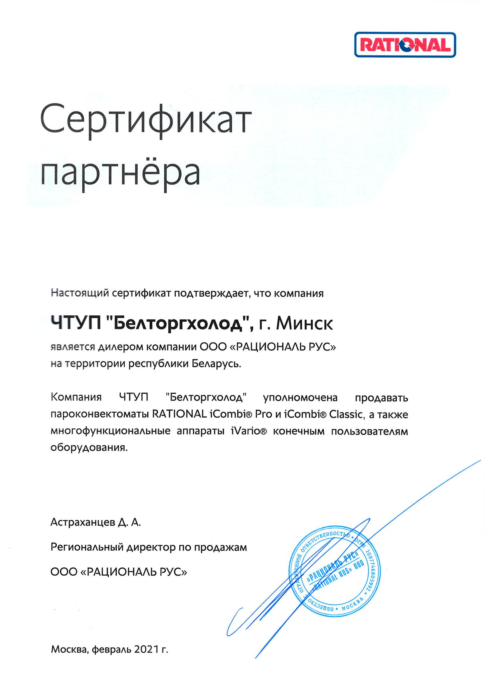 Сертификат ТМ RATIONAL