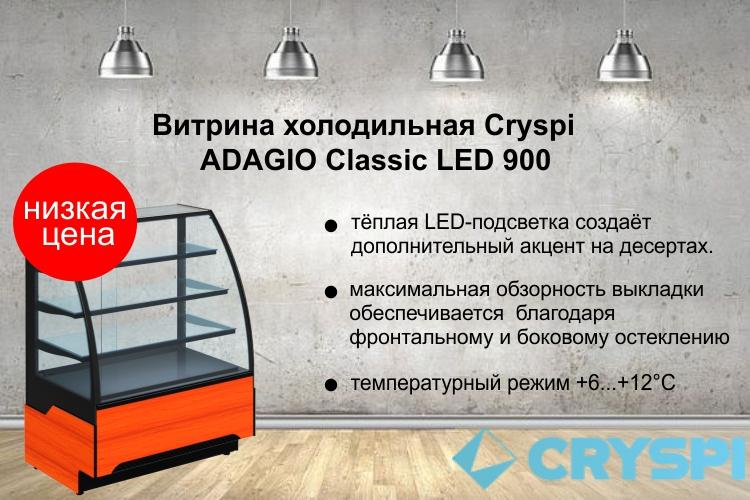 Витрина холодильная Cryspi ADAGIO Classic LED 900 по очень низкой цене!