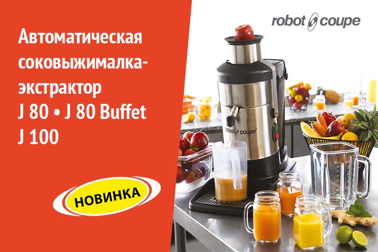 Новинка! Соковыжималки Robot Coupe J 80, J 80 Buffet, J 100
