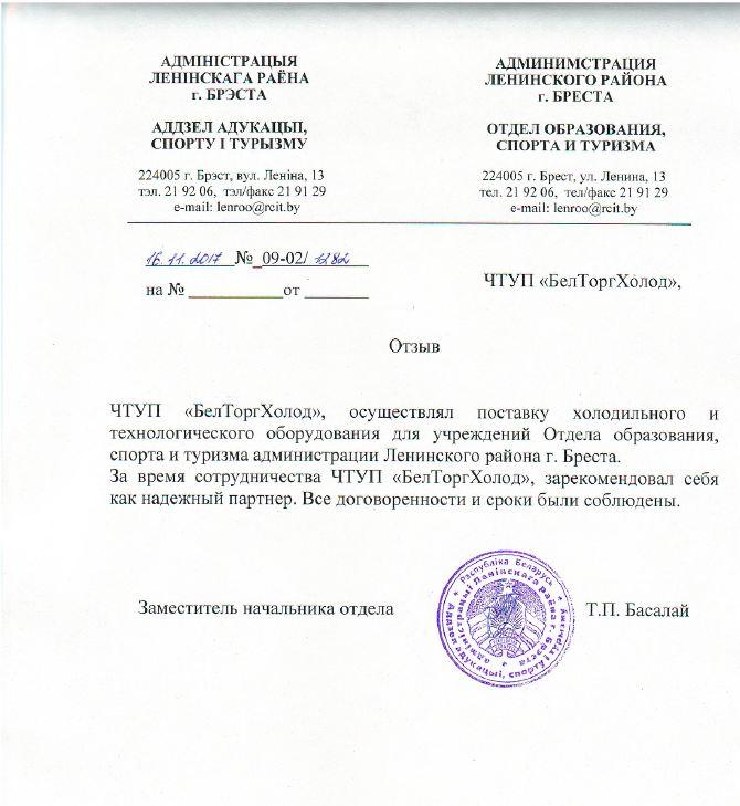 Администрация Ленинского района г. Бреста. Отдел образования, спорта и туризма