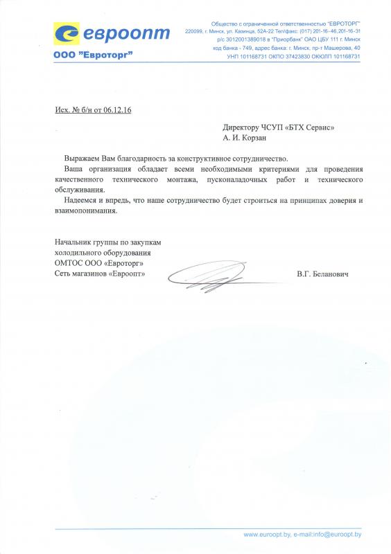 """Отзыв ООО """"Евроторг"""" для компании «БТХ-Сервис»"""