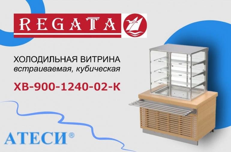 Новинка! Холодильная витрина Атеси Регата ХВ-900-1240-02-К.