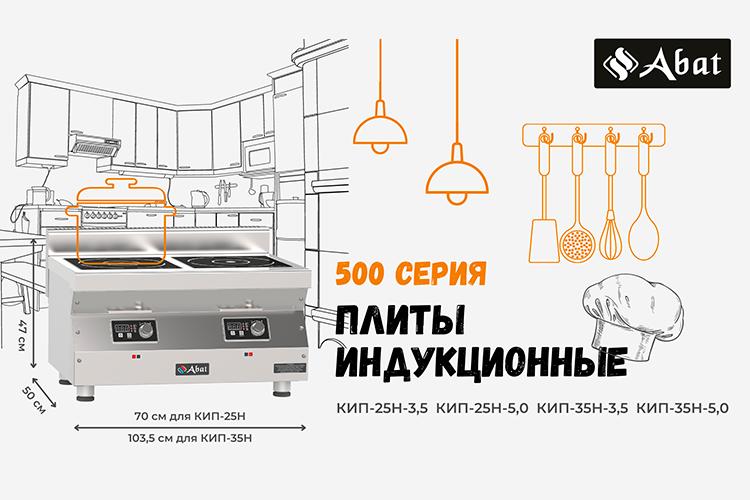 Новинка! Настольные индукционные плиты ЧувашТоргТехника 500 серии КИП-25Н, КИП-35Н