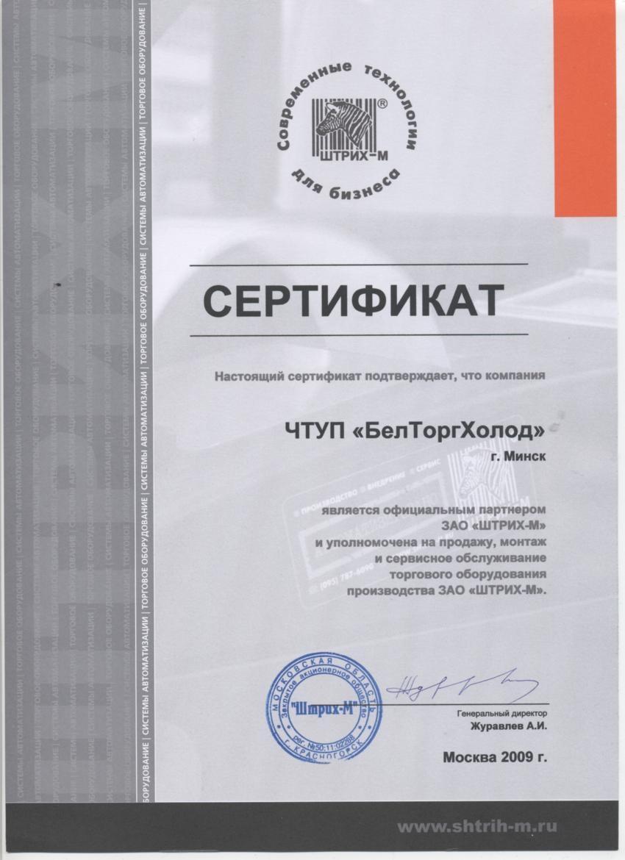 Сертификат Штрих-М