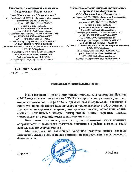 """ООО """"Торговый дом """"Радуга-свет"""""""
