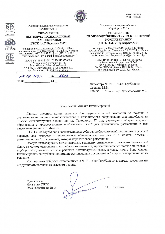 """Открытое акционерное общество """"Стройтрест № 1"""""""