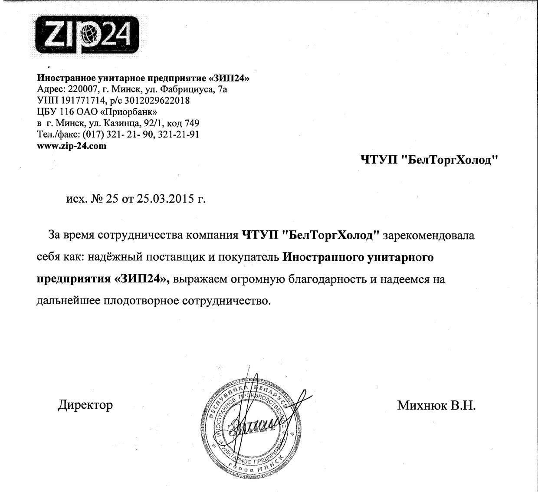 """Иностранное унитарное предприятие """"ЗИП24"""""""