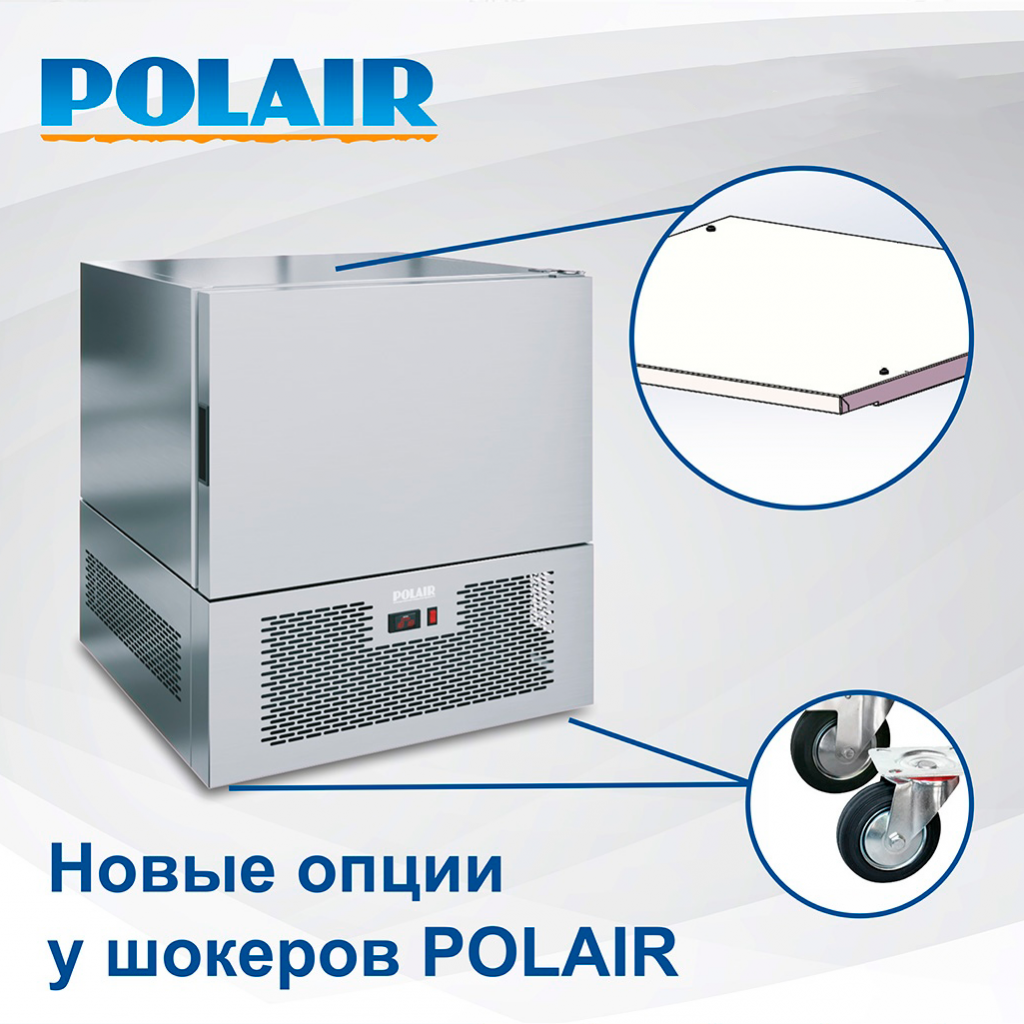 Подставка под пароконвектомат для шкафа шоковой заморозки POLAIR