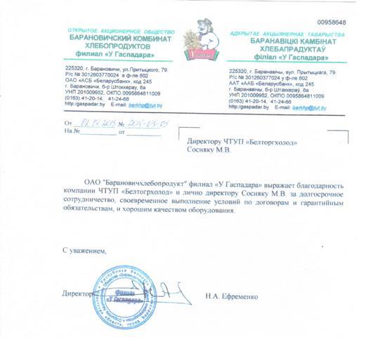 """Открытое акционерное общество барановичский комбинат хлебопродуктов филиал """"У Гаспадара"""""""