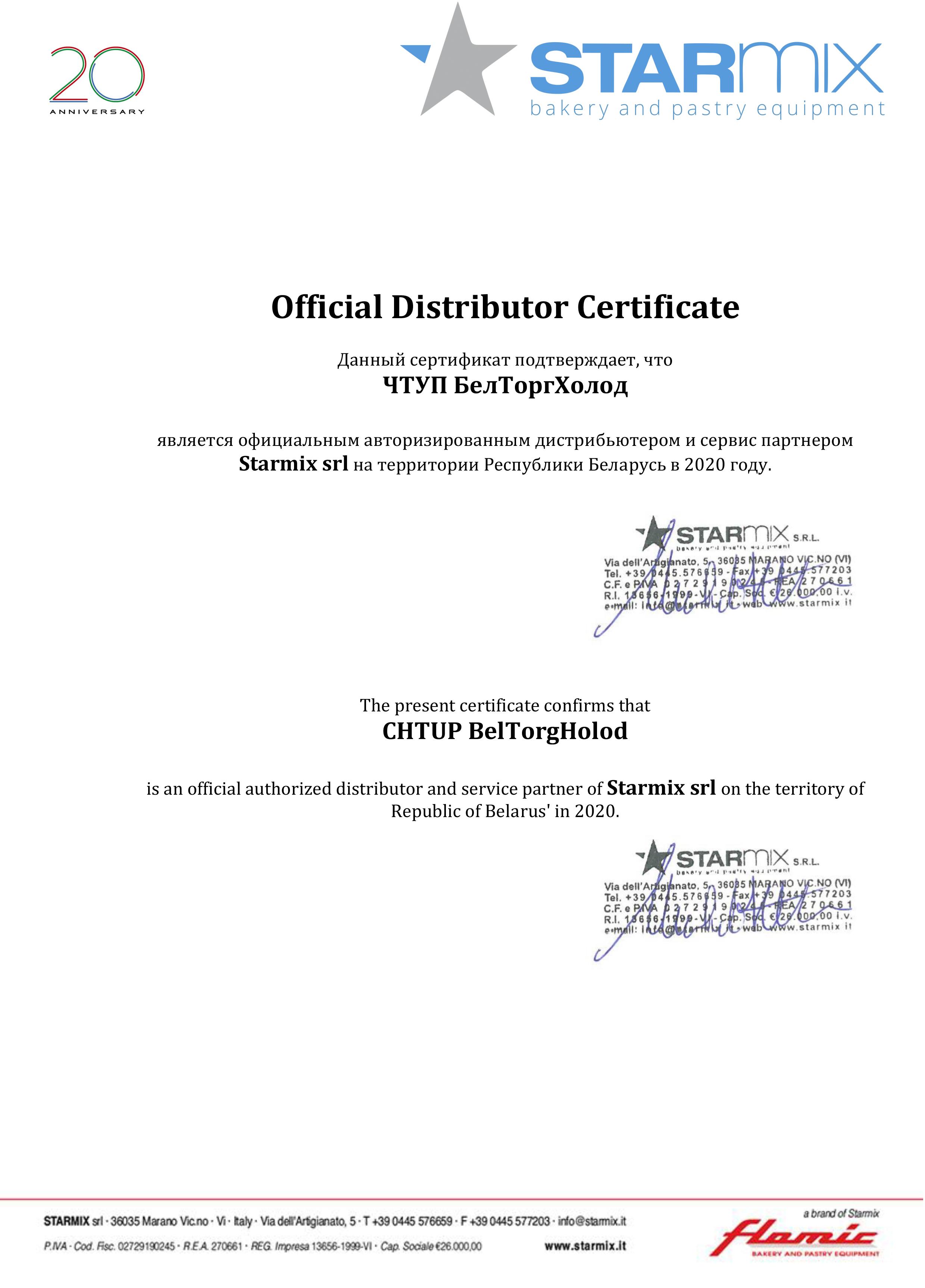 Сертификат Starmix (Стармикс)