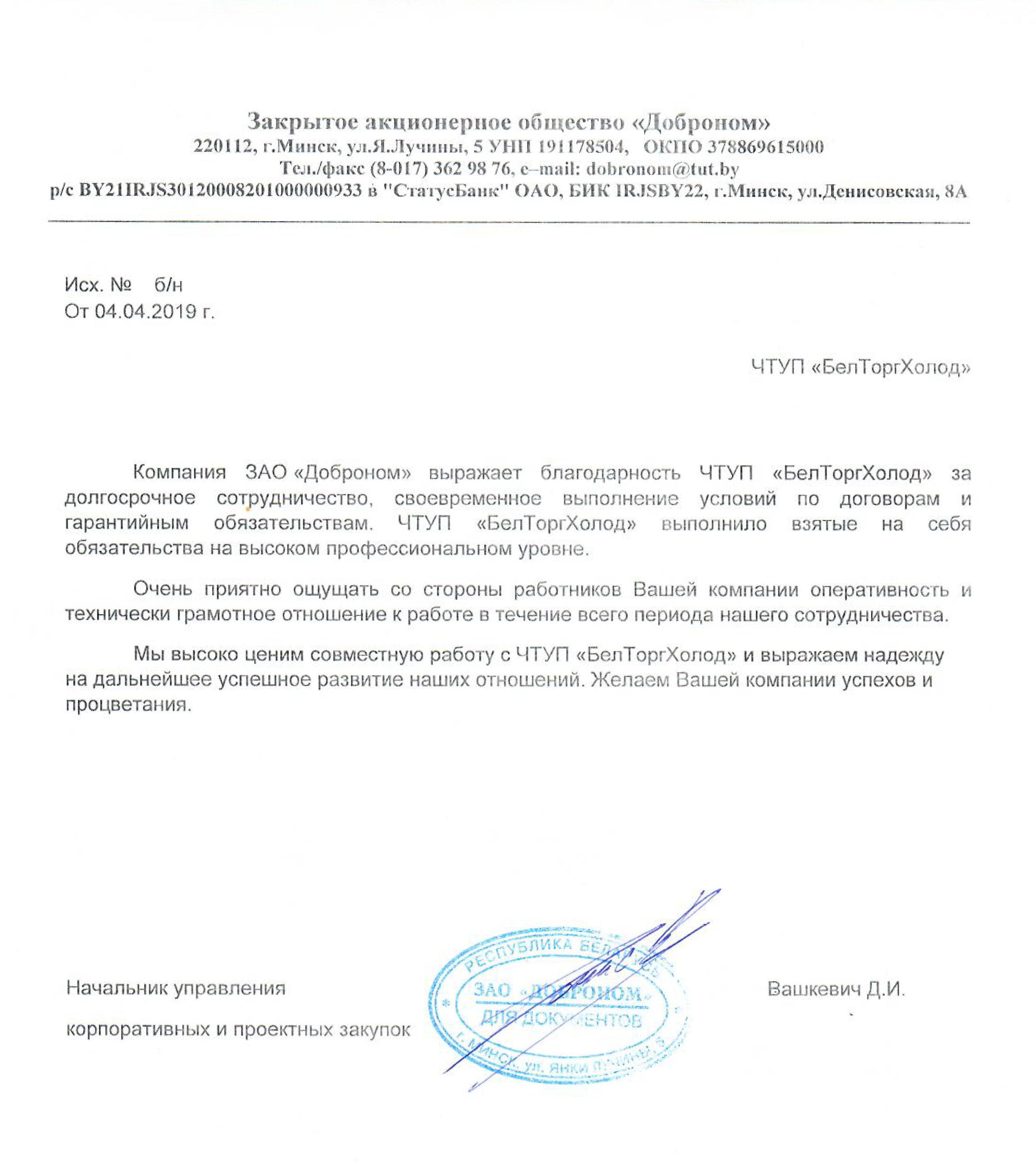 """Закрытое акционерное общество """"Доброном"""""""