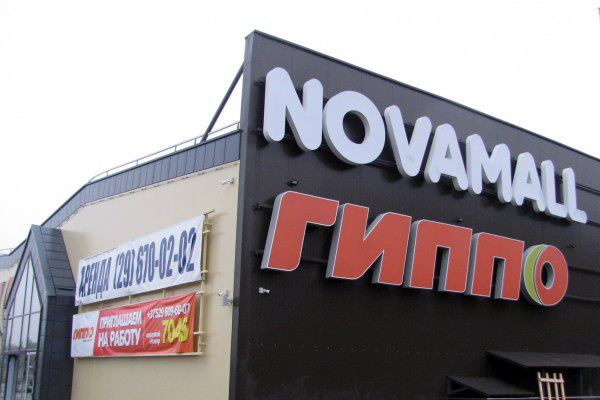 """Супермаркет """"Гиппо"""" в Боровлянах на ул. Малиновской, 2Б"""