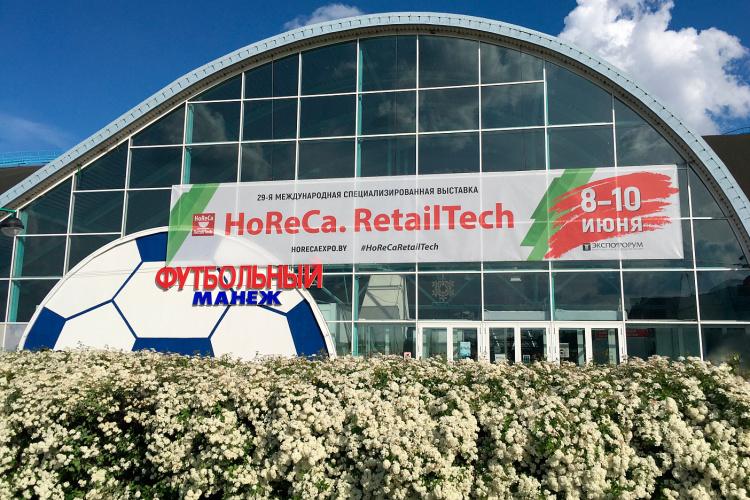 Итоги выставки HoReCa. RetailTech 2021