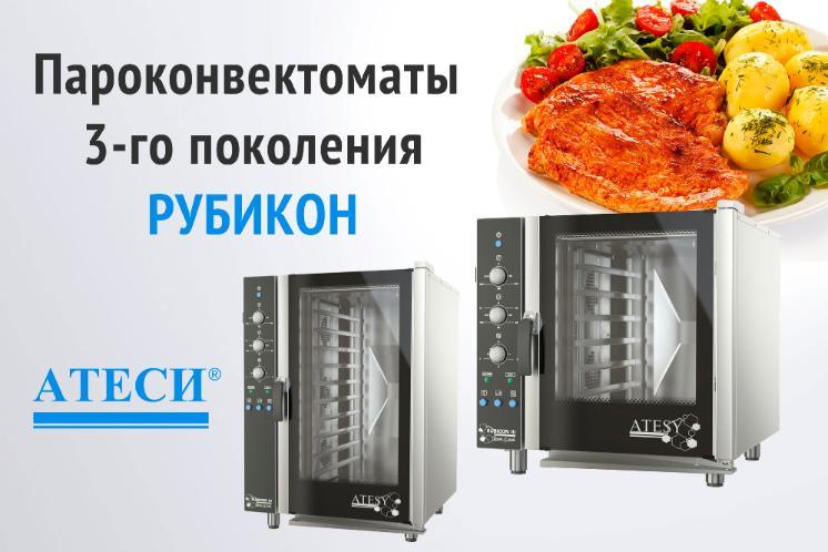 Новинка! Пароконвектоматы 3-го поколения Атеси РУБИКОН