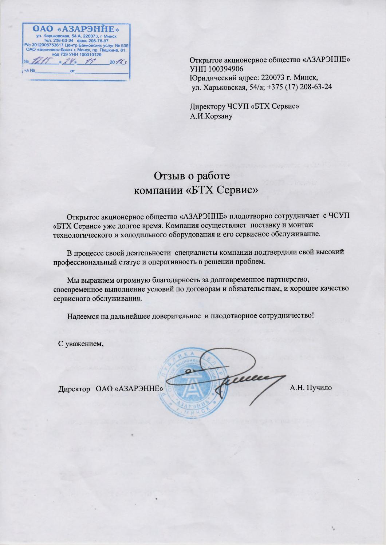"Отзыв ОАО ""Азарэнне"" для компании «БТХ-Сервис»"