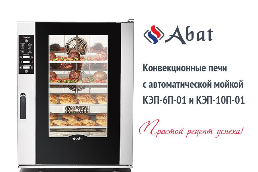 Новинка! Конвекционные печи с автоматической мойкой Abat