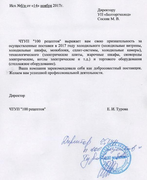 """Частное торговое унитарное предприятие """"100 рецептов"""""""