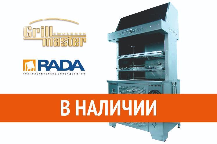В наличии! Тепловое оборудование Гриль Мастер и Rada