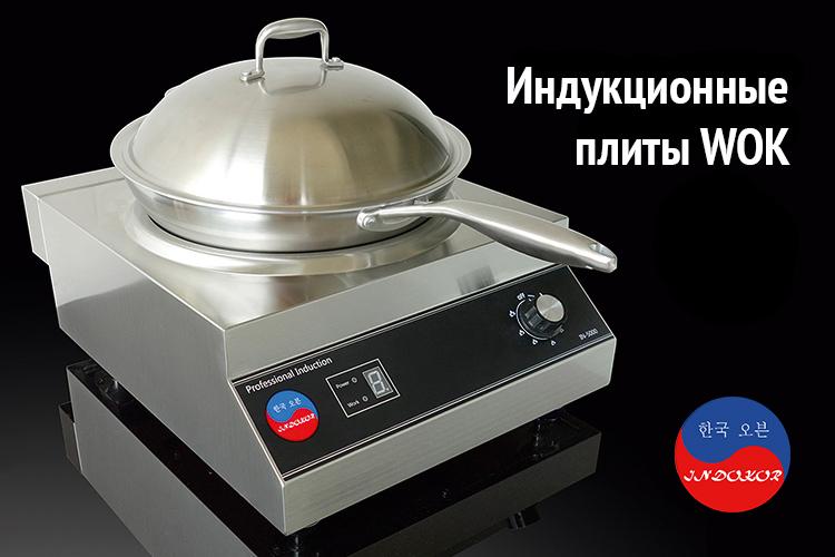 Индукционные плиты WOK INDOKOR