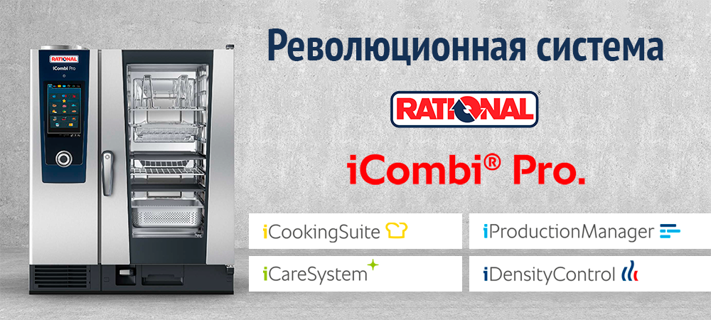 Революционная система Rational iCombi Pro