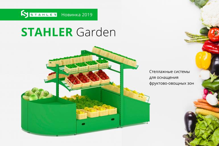 Новинка! Стеллажи для овощей и фруктов, овощные развалы Stahler
