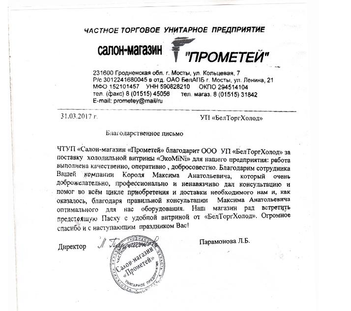 """Салон-магазин """"Прометей"""""""