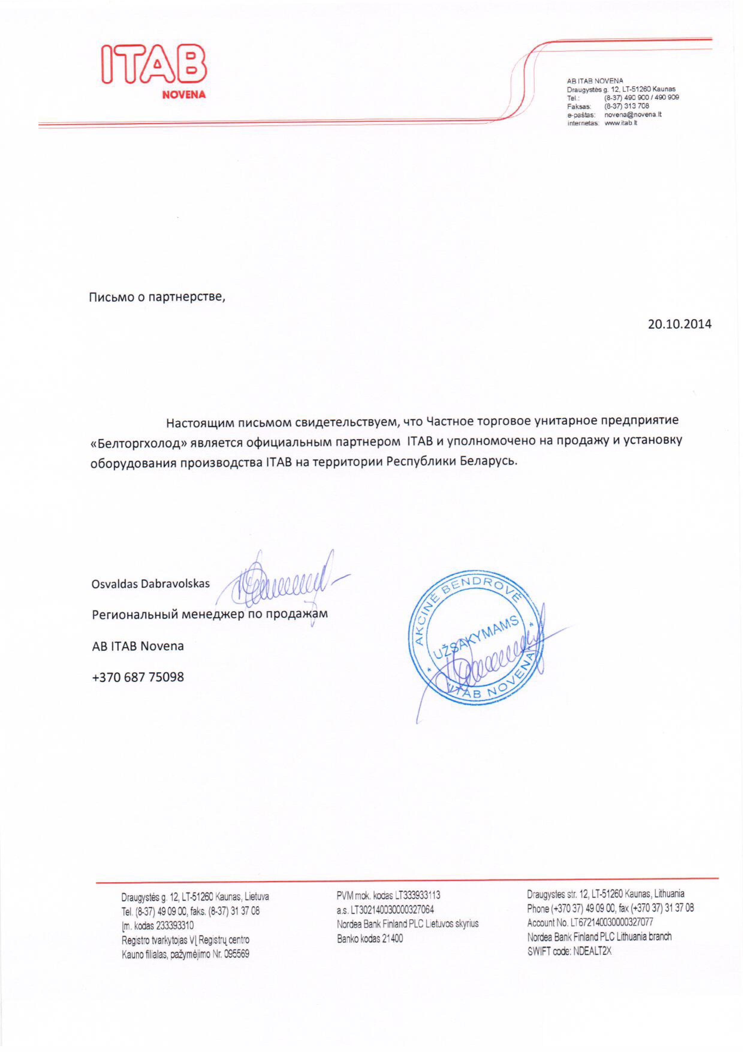 Письмо о партнерстве ITAB