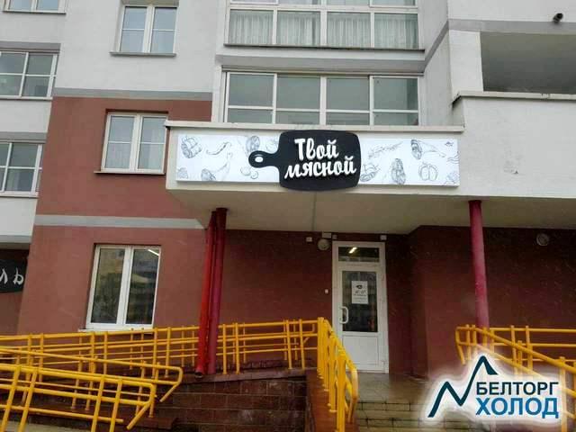 """Новый магазин """"Твой мясной"""" с оборудованием от БелТоргХолод"""