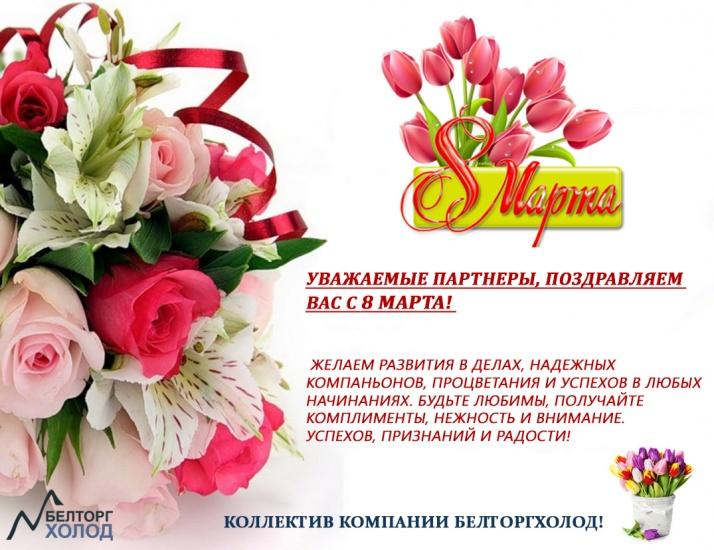 Открытки партнерам с 8 марта
