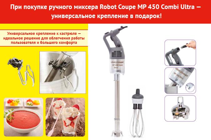 При покупке ручного миксера Robot Coupe MP 450 Combi Ultra — универсальное крепление в подарок!