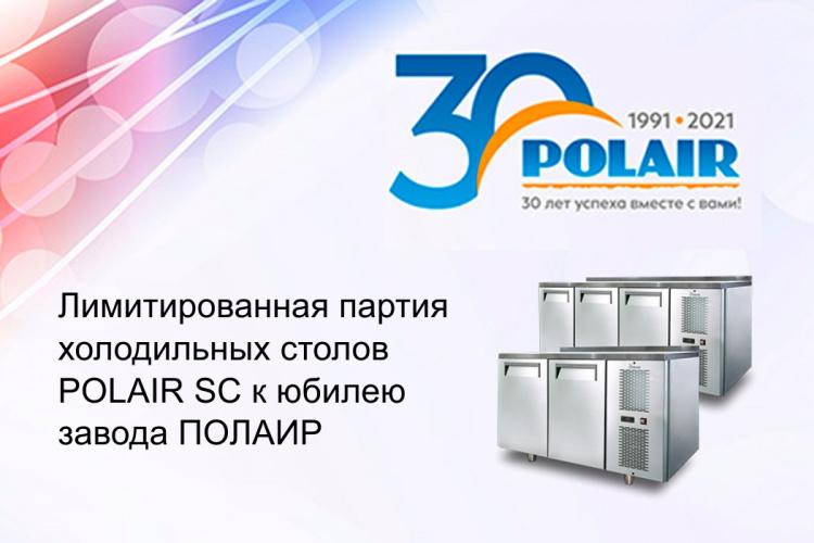 Нашему надёжному партнёру POLAIR исполняется 30 лет!