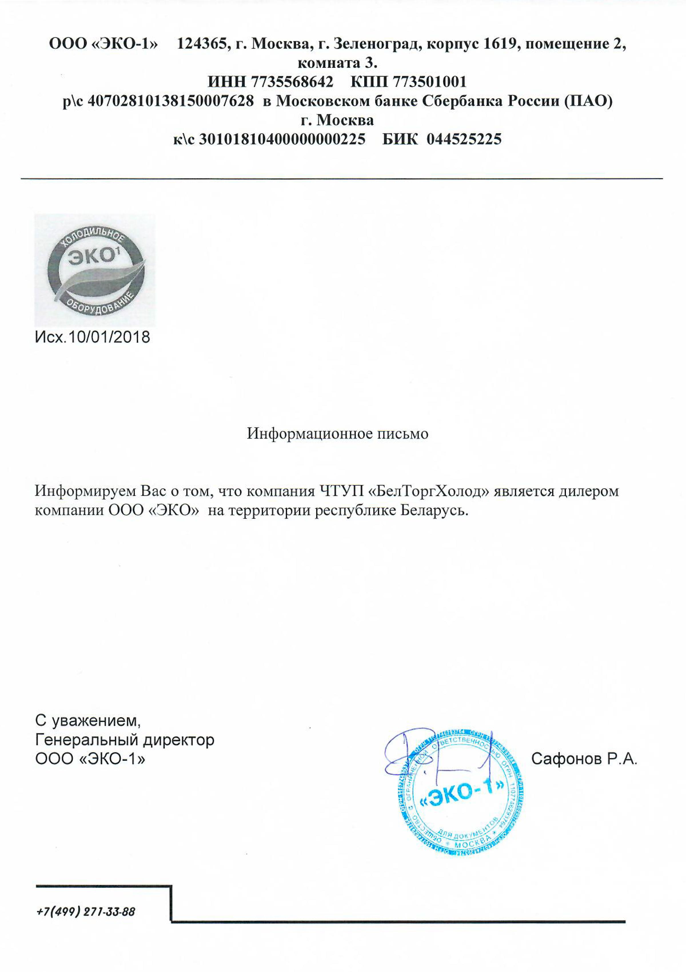 Сертификат ЭКО-1