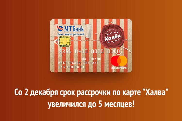 "Рассрочка по карте ""Халва"" на 5 месяцев!"