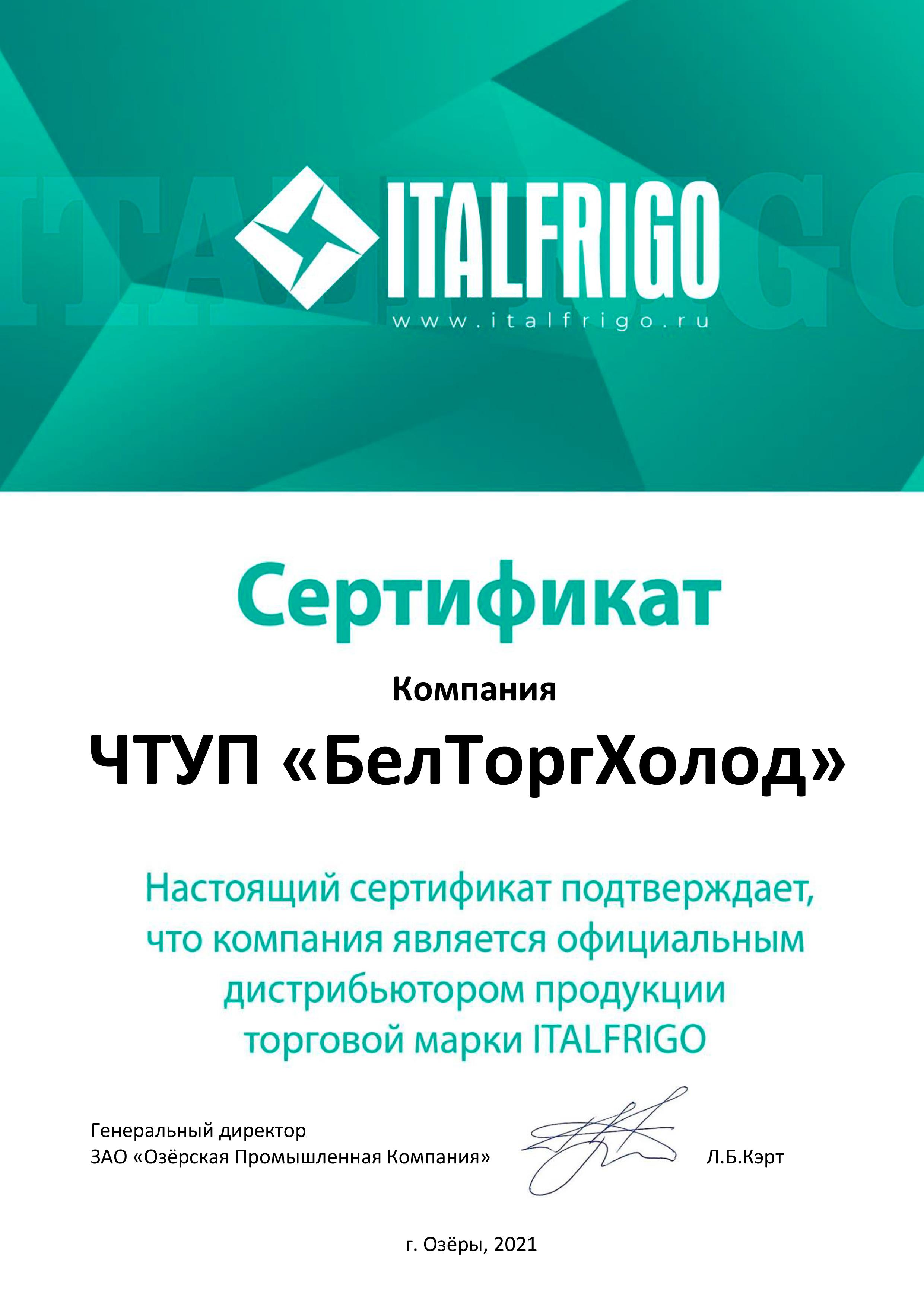 Сертификат Италфриго (Italfrigo)