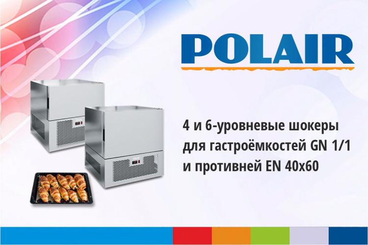 Новинка! Шкафы шоковой заморозки POLAIR Light CR4-L и CR6-L