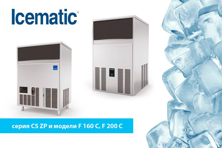 Новинка! Льдогенераторы Icematic серии CS ZP и серии F