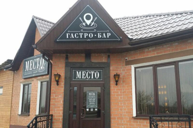 """Гастро-бар """"Место"""" в Лиде на ул. Камышовой, 8"""