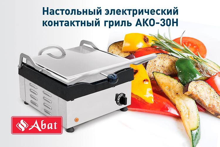 Настольный электрический контактный гриль ЧувашТоргТехника АКО-30Н
