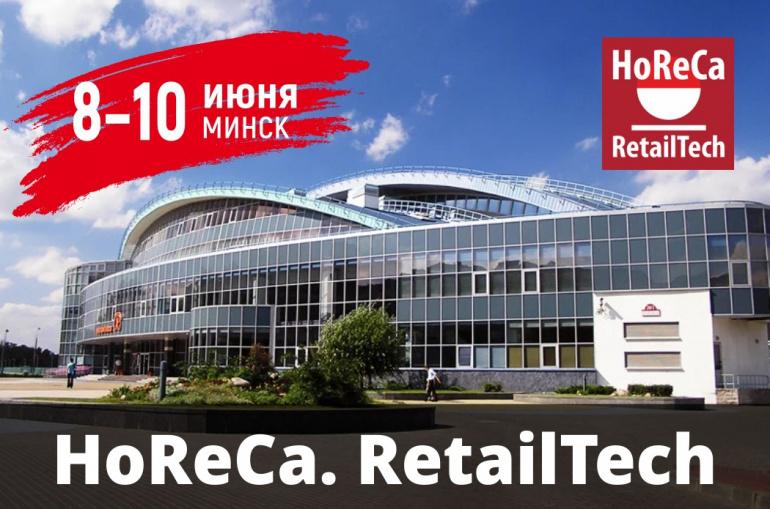 Международная выставка HoReCa. RetailTech 2021