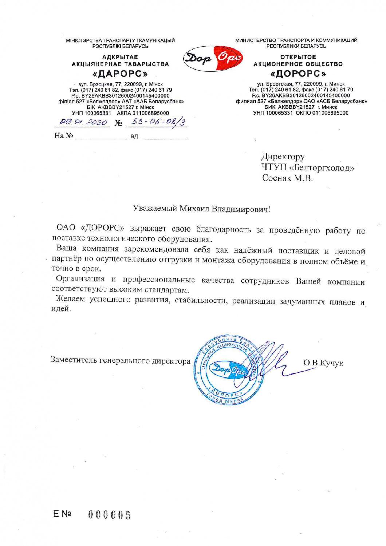 """Открытое акционерное общество """"ДорОрс"""""""