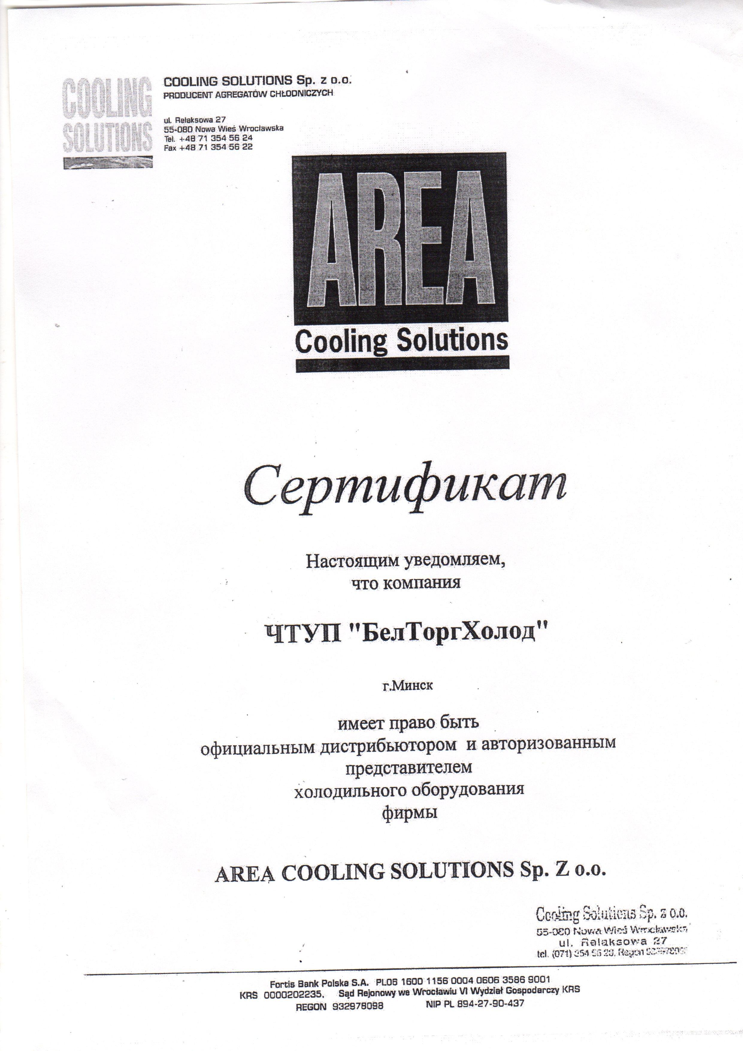 Сертификат AREA