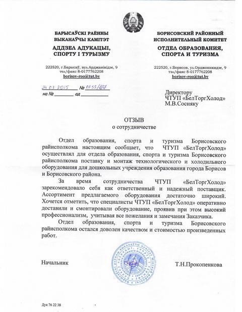 Борисовский Районный исполнительный комитет  Отдел образования, спорта и туризма