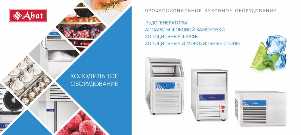 Холодильное оборудование Abat